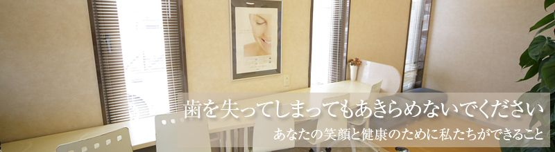 埼玉県入間市 インプラント|エレナ歯科クリニック